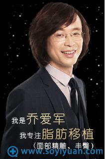 京韩乔爱军院长