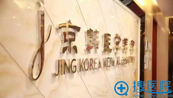 京韩医学美容医院logo墙
