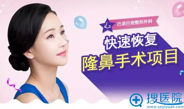 韩国巴诺巴奇快速恢复鼻部整形项目