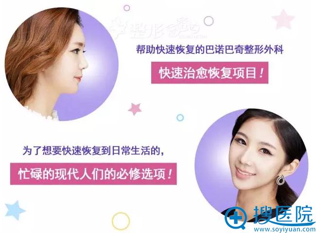 选择韩国巴诺巴奇快速恢复鼻部整形项目的原因