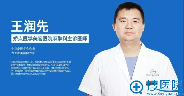 麻醉医生王润先