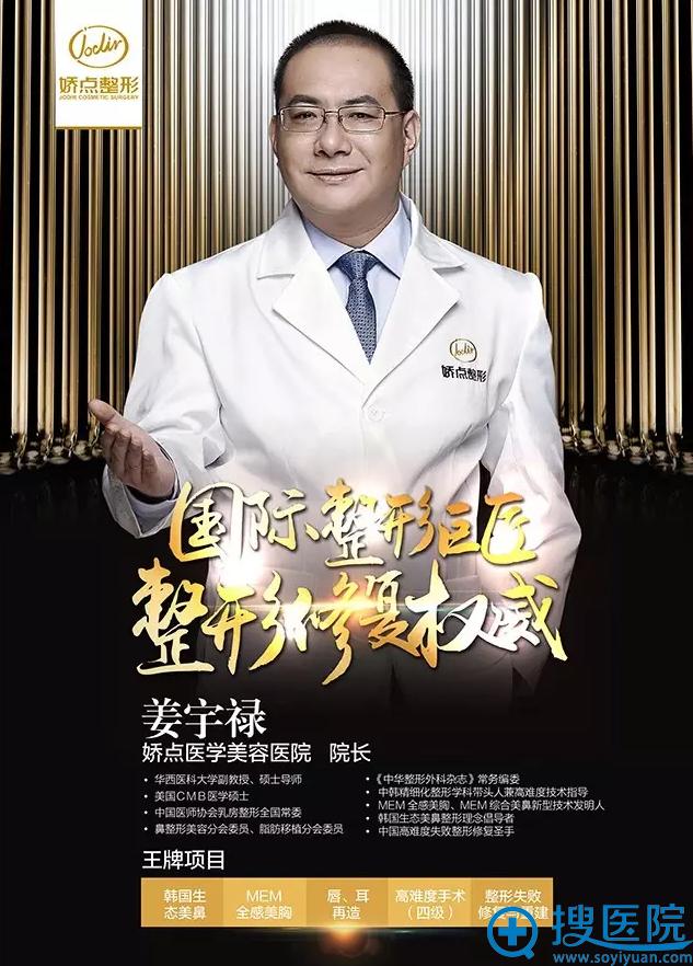 主刀医生姜宇禄院长