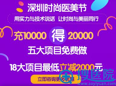 深圳鹏程11.11充10000得20000,五大项目免费做