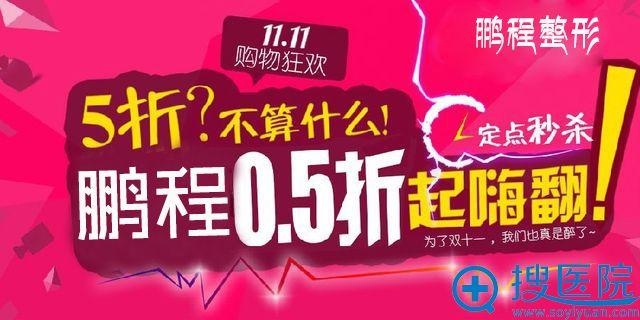 深圳鹏程双十一0.5折起嗨翻!