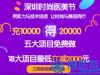 深圳鹏程双11优惠整容价目表来袭 18大项目立减2000元