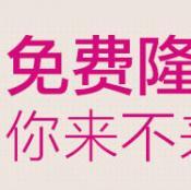 上海华美娜女郎征集令下发 免费体验谢卫国院长娜琦丽假体隆胸