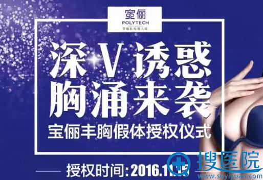 """2016年11月15日,济南美容整形医院将得到德国著名乳房假体大品牌""""宝俪""""的正式授权!"""