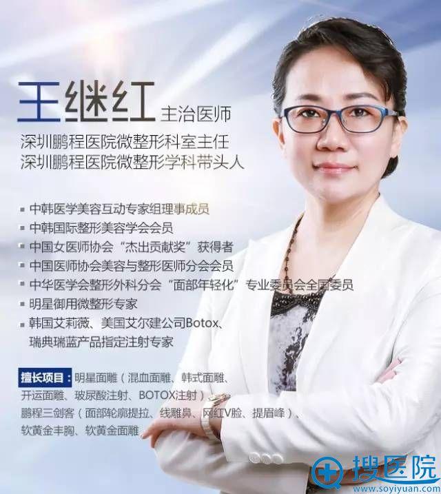 深圳鹏程王继红医生