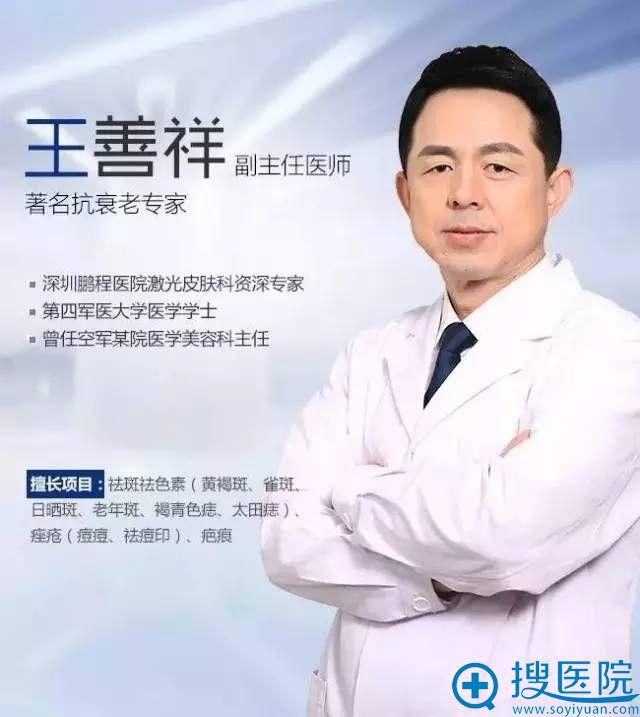 王善祥医生