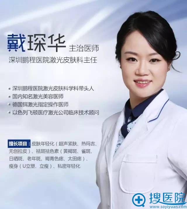 戴琛华医生