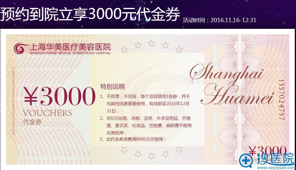 预约上海华美,就送3000元代金券
