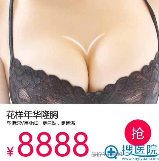 假体隆胸价格8888元