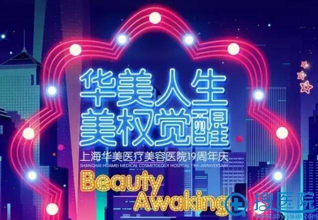 上海华美19周年盛典