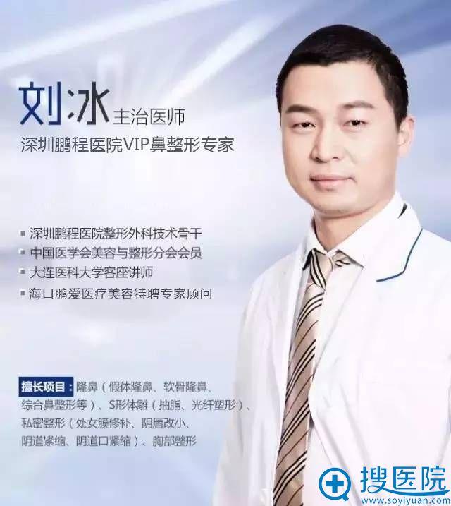 鹏城刘冰医师