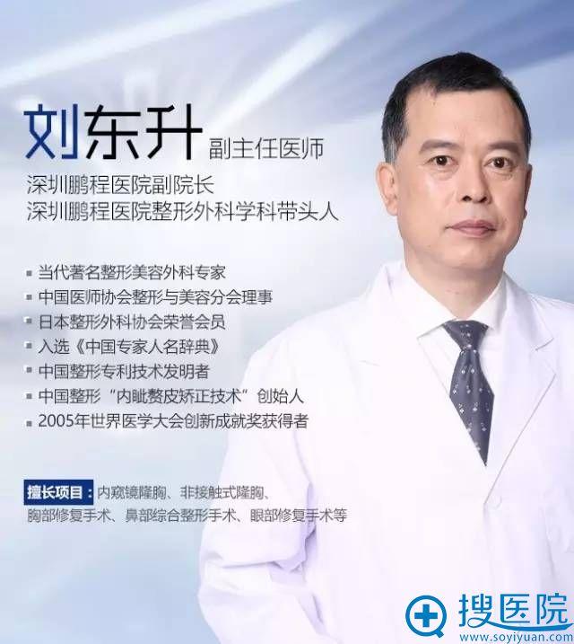 深圳鹏程刘东升副主任