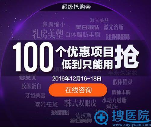 100个优惠项目