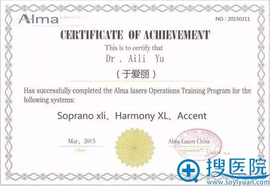 于爱丽ALma(飞顿)亚洲区域临床培训指定高级技术师证