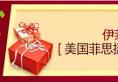 上海伊莱美招募10名素人 免费体验旭尔挺假体隆鼻+面部脂肪填充