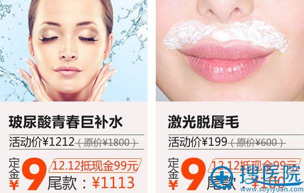 上海时光双12预售整形项目