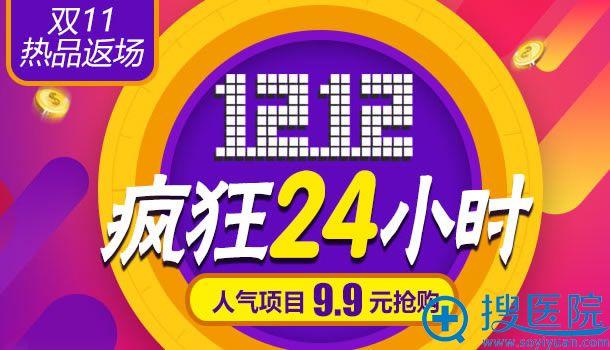 上海时光双12整形9.9元