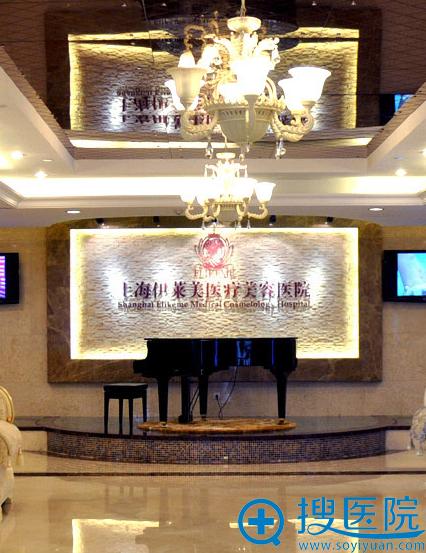 上海伊莱美整形医院大厅