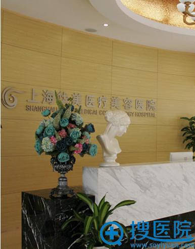 上海华美医疗美容医院一楼大厅