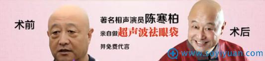著名相声演员陈寒柏超声波祛眼袋前后对比照片