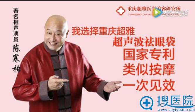 著名相声演员陈寒柏选择重庆超雅超声波祛眼袋