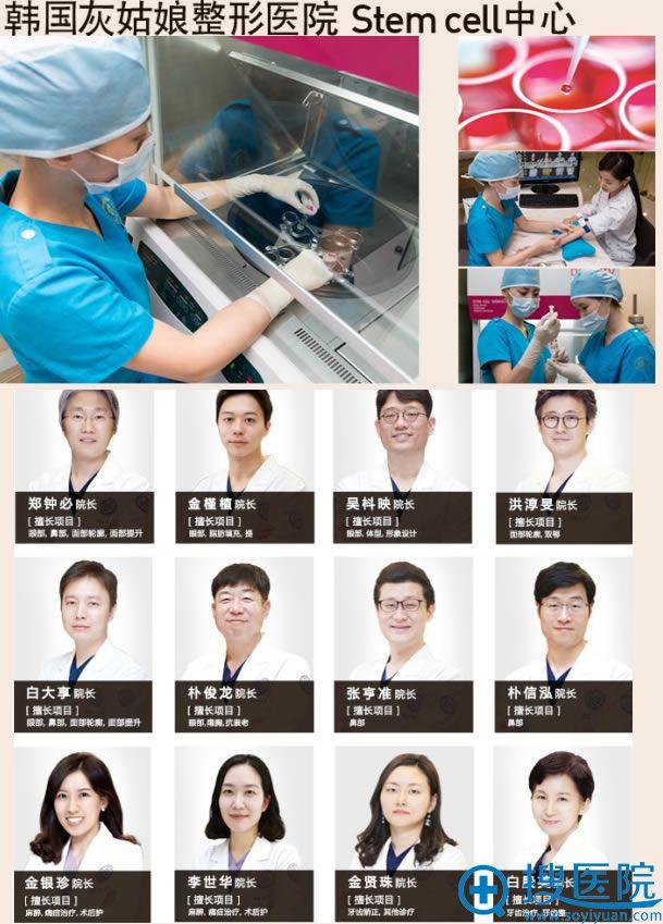 韩国灰姑娘整形专家团队及擅长项目