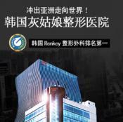 韩国排名前10整形医院之灰姑娘整形外科全方位解析