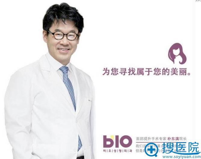 韩国BIO整形外科的颈部除皱医生朴东满