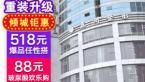 重庆五洲整形重装升级倾城钜惠活动 韩式双眼皮688元还能抢红包