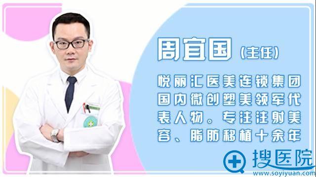 北京悦丽汇诊所周宜国医生