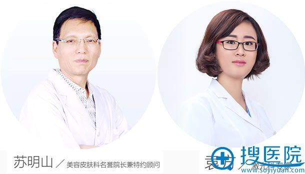 博士整形蜂巢激光医生推荐苏明山和袁方