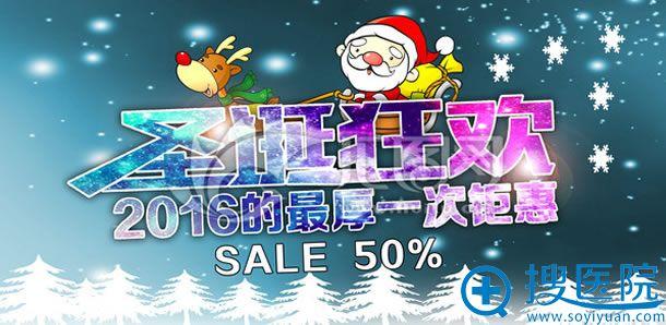 青岛博士整形医院圣诞狂欢活动