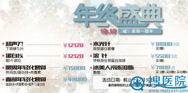 上海百达丽整形年终盛典价格表