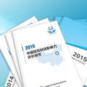 上海九院整形领航2016年度中国整形外科医院科技影响力排行