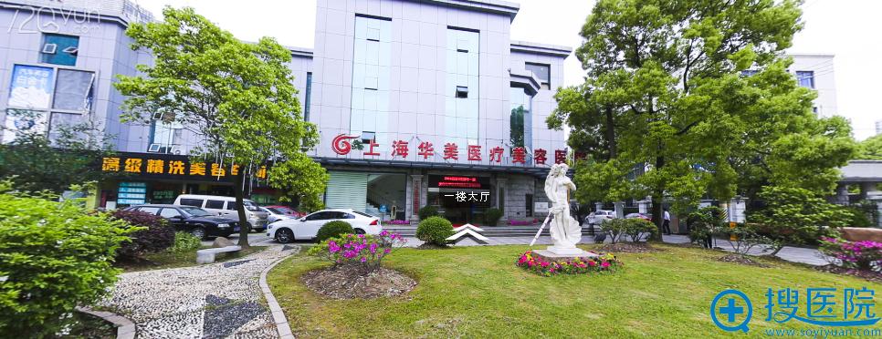上海华美医院大楼