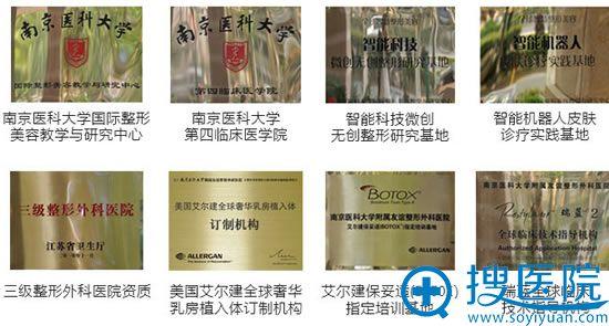 南京医科大学附属友谊整形外科荣誉证书