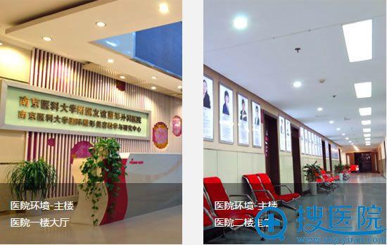 南京医科大学附属友谊整形外科环境
