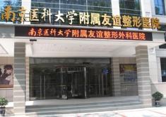 南京医科大学附属友谊整形外科医院