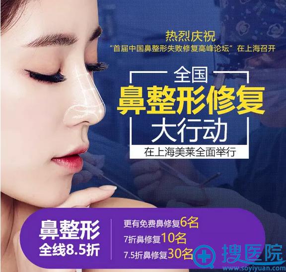 上海美莱向全国免费征集6名鼻整形失败者,还原该有的鼻子,重拾自信人生
