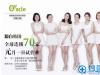 韩国奥拉克医疗美容—许昌分院, 喜迎2017, 元月一日开始试营!
