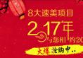 金华维多利亚元旦钜惠 8大速美项目价格2017元