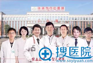株洲中心医院整形美容科医护团队