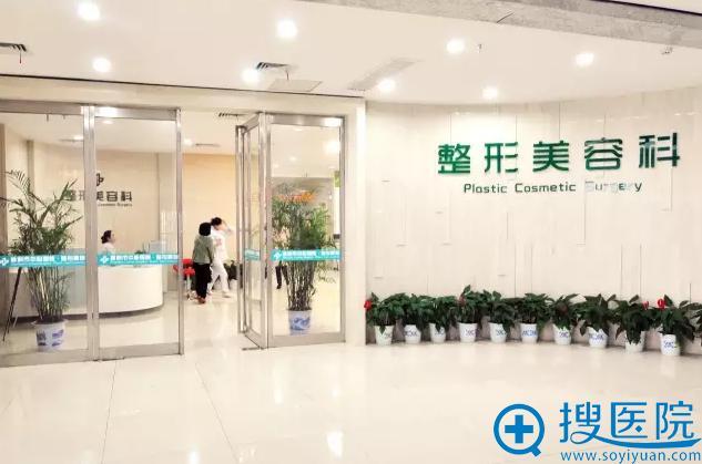 株洲中心医院整形美容科