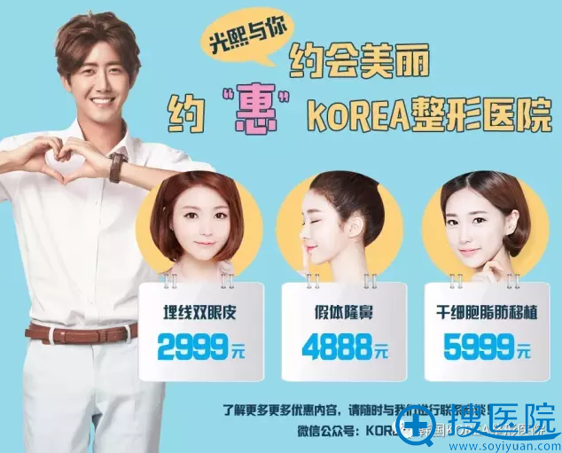 韩国KOREA整形医整形价格表