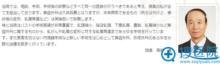 日本丰胸+隆鼻整形大师【高柳进医生案例】及最新整形价格表