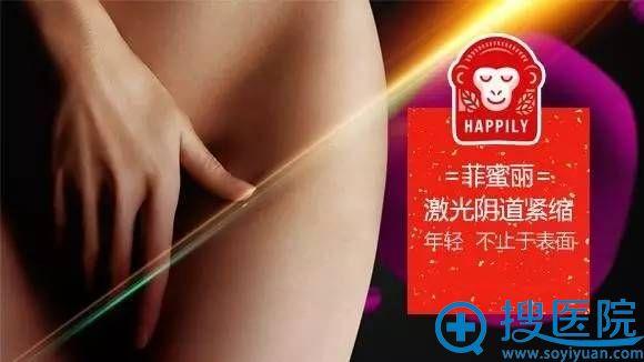 北京凯润婷史三八医院私密整形价格表 私密紧致+润滑价格8999元