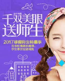 南京奇致整形2017寒假师生整形优惠活动 2800元生态美眼免费送